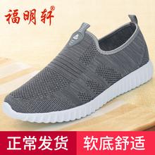 老北京li鞋男透气厚ng年爸爸鞋老的鞋一脚蹬运动休闲防滑软底