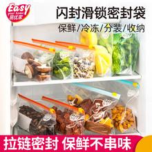 易优家li品密封袋拉an锁袋冰箱冷冻专用保鲜收纳袋加厚分装袋