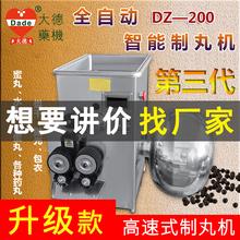 中药材制丸机DZ-200