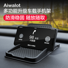 车载手li架汽车固定ue功能车用导航架卡扣式支撑架仪表防滑垫