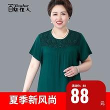 中老年li装短袖t恤al岁洋气妈妈夏装休闲纯色宽松上衣70奶奶装