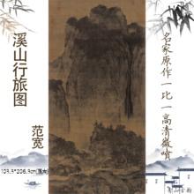 包邮北li范宽 溪山al中国高山流水画绢本临摹写意山水画微喷