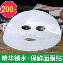 保鲜膜li膜贴一次性al料面膜纸超薄院专用湿敷水疗鬼脸膜