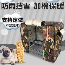 狗笼罩li保暖加棉冬al防雨防雪猫狗宠物大码笼罩可定制包邮