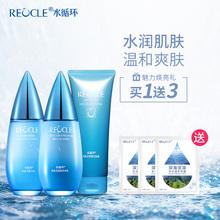 水循环li装水晶灵三el乳补水滋润型保湿护肤品专柜正品