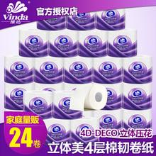 维达卷纸24卷立li5美4层卫el韧压花家用厕纸130克有芯卷筒纸