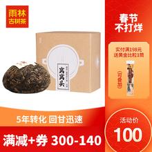 【每满li00-14el016窝窝头 古树普洱茶生茶沱茶100