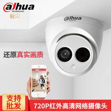 大华摄li机 720el高清网络摄像头 高清100W半球 大华1025C家庭