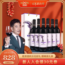 【任贤li推荐】KOeu客海天图13.5度6支红酒整箱礼盒