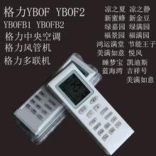 格力空调遥控YB0F2 li9用新绿洲eu静凉之夏绿满园绿嘉园悦风
