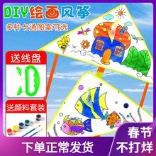[lifeu]diy风筝儿童手工涂色绘画教学制