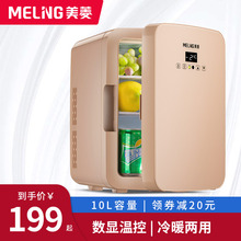 美菱1liL迷你(小)冰is(小)型制冷学生宿舍单的用低功率车载冷藏箱