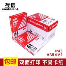 打印纸li4500张is/80g双面白纸草稿纸A5纸