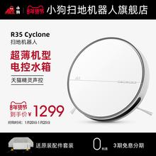 (小)狗家li智能全自动is超薄扫地拖地一体机R35