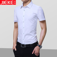 杰刻衬衫男秋季上班li6袖修身型ij休闲衬衣大码青年职业装男
