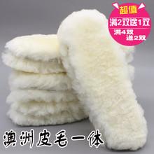 纯羊毛鞋垫男女li4季真羊毛ij加厚保暖棉鞋垫包邮