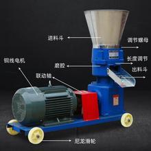 饲料家li220V(小)sa猪鸡鸭鱼鹅龙虾兔养殖设备造粒制粒机