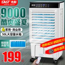 先科空调扇冷风机家用li7水制冷器sa工业冷气电风扇水冷空调
