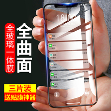 iPhone12钢化膜X苹果li111手机sax全屏XR覆盖iPhone膜6/6