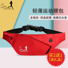 运动腰li男女多功能sa机包防水健身薄式多口袋马拉松水壶腰带