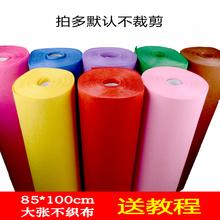 不织布彩色无纺布li5儿园墙纸sa节手工diy材料环保服装壁纸