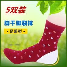 5双佑li防裂袜脚裂sa脚后跟干裂开裂足裂袜冬季男女厚棉足跟