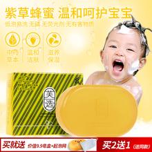 婴儿抑li除螨虫洗澡sa品洗手洁面宝宝专用新生幼宝宝肥皂BB皂