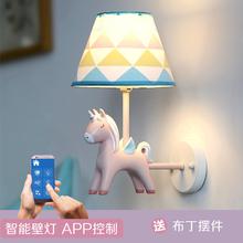 独角兽li壁灯智能遥sa线 卧室床头灯客厅过道 宝宝房北欧灯饰