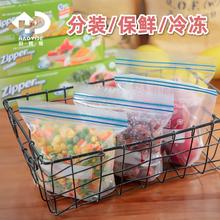 好易得家li食品备菜密an冰箱收纳袋密封袋食品级自封袋