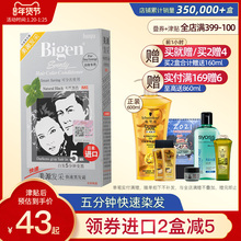日本美li染发剂发采ei发染黑自然黑色染发霜旗舰店官网