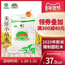 天津(小)li稻2020ei圆粒米一级粳米绿色食品真空包装20斤