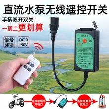直流水泵遥控li3关DC2ooV60V72V电动车水泵遥控器电瓶车电源开关