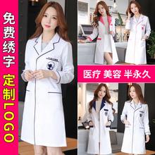 美容师li容院工作服ng大褂长袖医生服秋冬护士服短袖皮肤管理