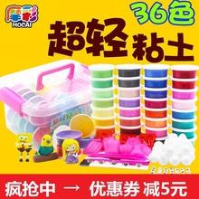 超轻粘li24色/3in12色套装无毒彩泥太空泥纸粘土黏土玩具