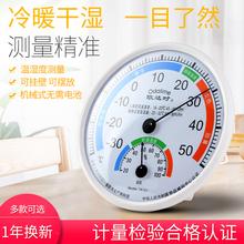 欧达时li度计家用室in度婴儿房温度计精准温湿度计