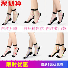 5双装li子女冰丝短in 防滑水晶防勾丝透明蕾丝韩款玻璃丝袜