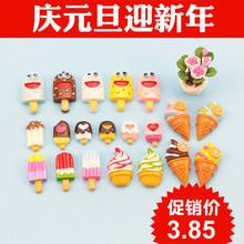 科教玩li微缩食玩零oa冰激凌模型配件仿真(小)雪糕