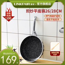 凌丰不li平底锅不粘on煎蛋锅煎炒两用锅电磁炉燃气灶用