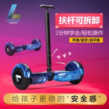 平衡车li童学生孩子on轮电动智能体感车代步车扭扭车思维车