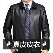 海宁真li皮衣男中年on厚皮夹克大码中老年爸爸装薄式机车外套