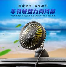 车载电li扇吸盘式1ed车用后排(小)风扇24v大货车空调制冷强力降温