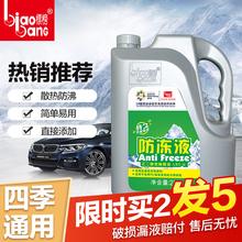标榜防li液汽车冷却ed机水箱宝红色绿色冷冻液通用四季防高温