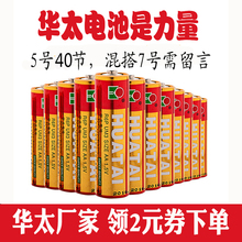 【年终钜li】华太电池ed混装7号红精灵40节华泰玩具