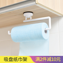 日本免li孔免钉厨房ed纸巾架冰箱吸盘卷纸收纳挂架橱柜置物架