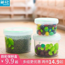 茶花韵li塑料保鲜盒ed食品级不漏水圆形微波炉加热密封盒饭盒