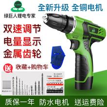 。绿巨li12V充电ba电手枪钻610B手电钻家用多功能电