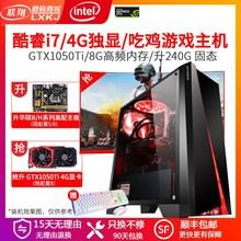 绝地求i7/GTXli6050Tsd水寒组装电脑主机游戏台款全套DIY整机