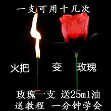 包邮 火把变玫瑰花 火变