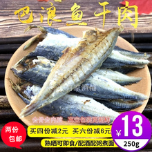 福建特li巴浪鱼干咸23鱼干(小)海鱼干海鲜干货2件包邮
