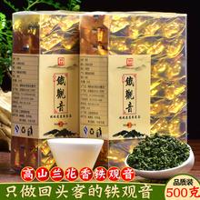 新茶兰li香清香型安li浓香型500g礼品装1725
